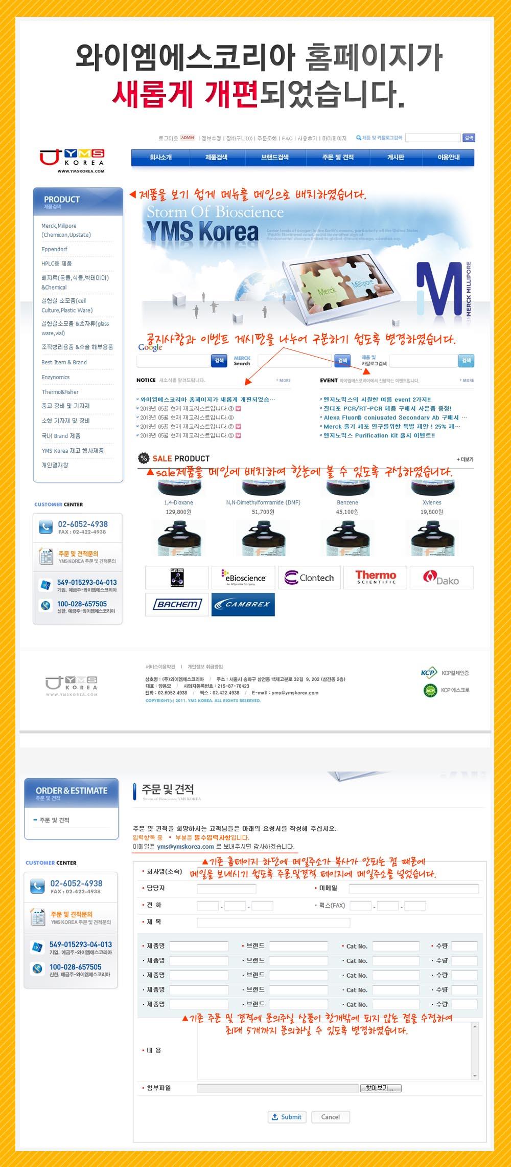 홈페이지변경.jpg